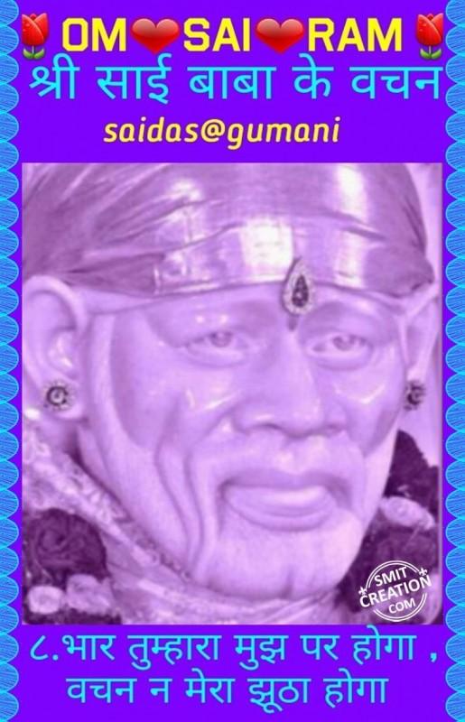 Saibaba Vachan No. 8