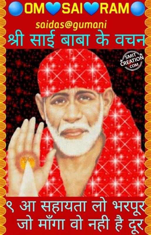 Saibaba Vachan No. 9