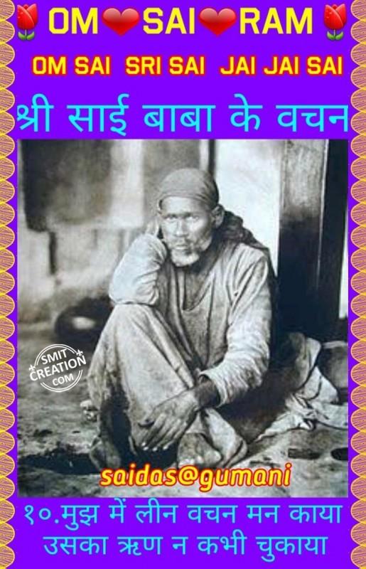 Saibaba Vachan No. 10