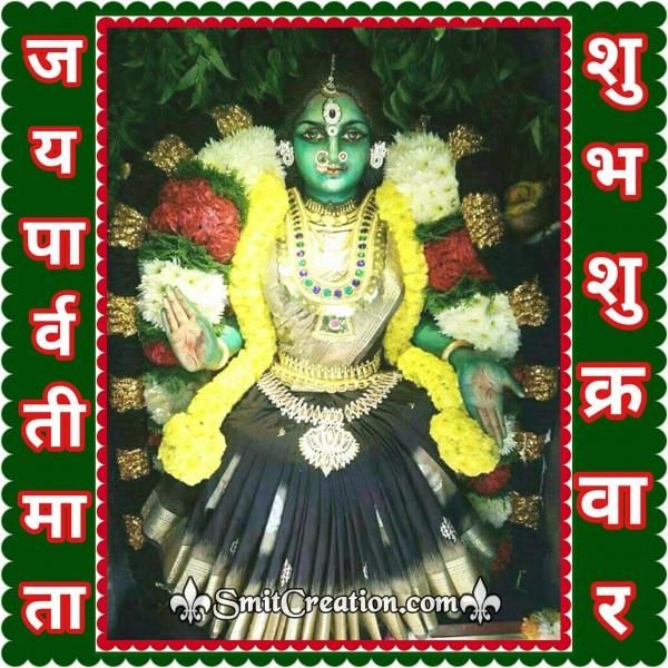 Shubh Shukravaar Jai Mata Parvati