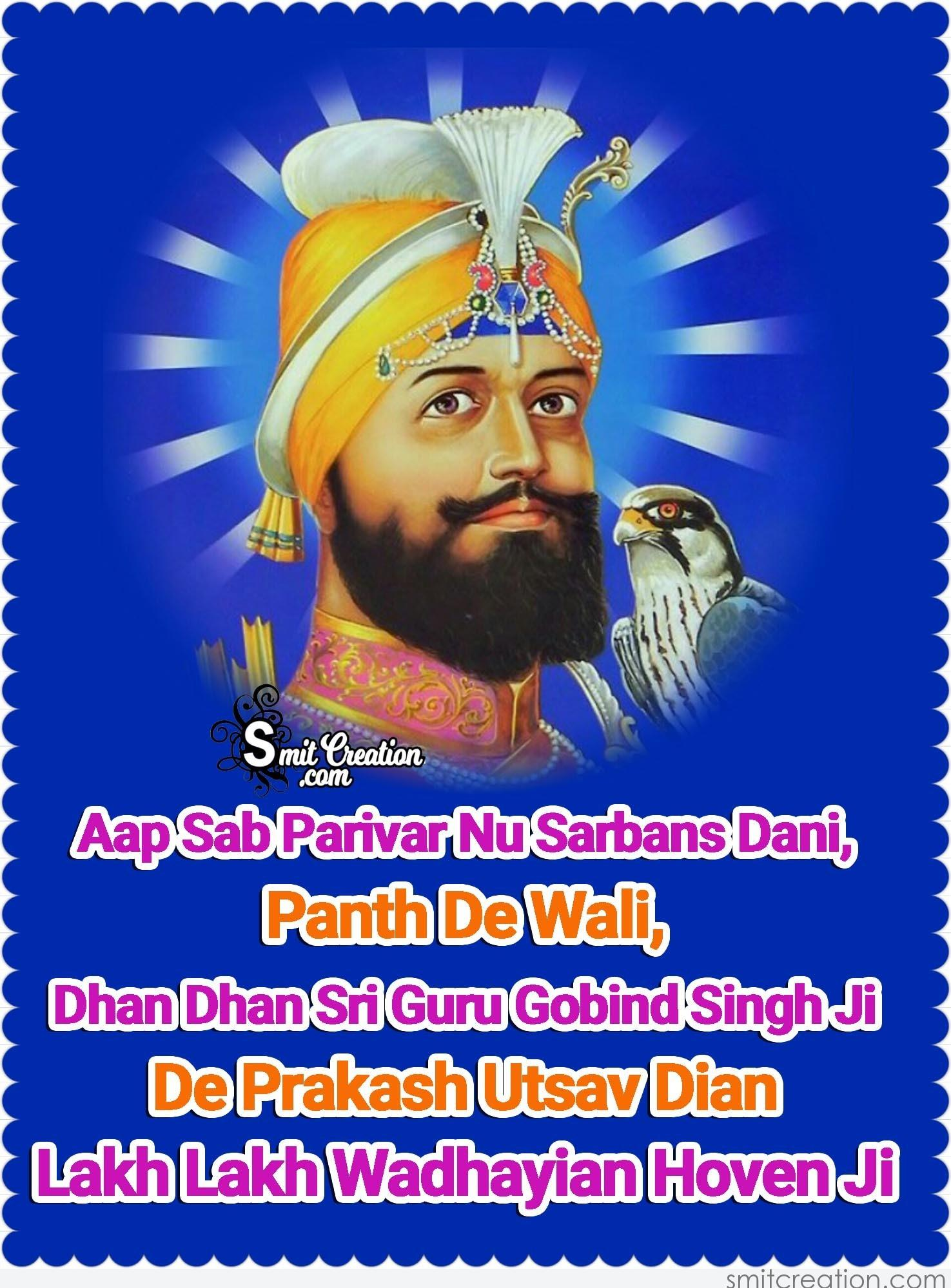 Guru Gobind Singh Jayanti Pictures And Graphics Smitcreation