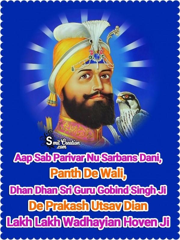 Dhan Dhan Sri Guru Gobind Singh Ji