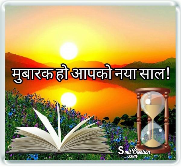 Mubarak Ho Aapko Naya Saal