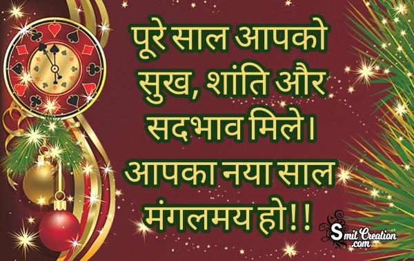 Aapka Naya Saal Mangalmay Ho