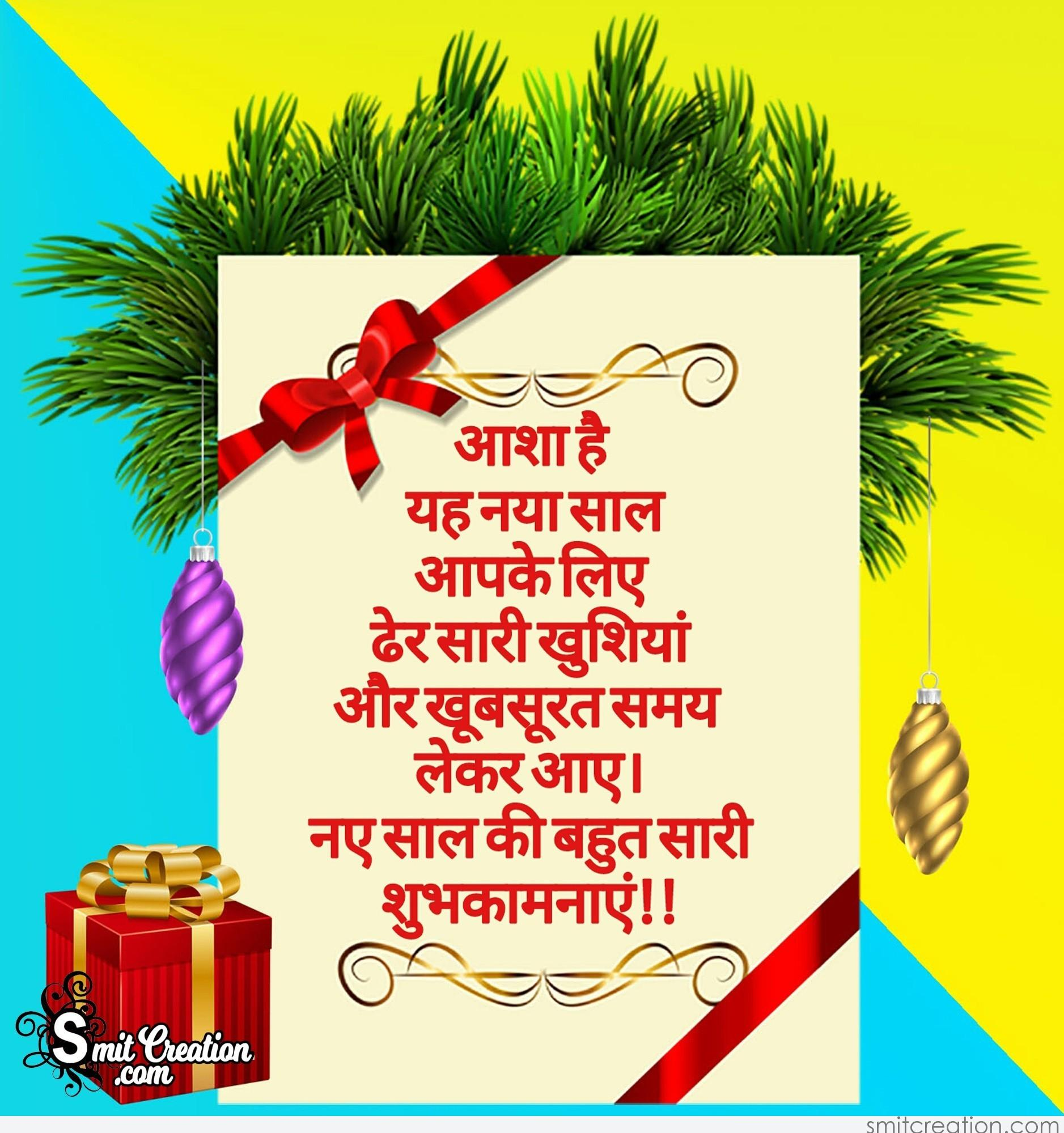 New Year Wishes In Hindi Pictures And Graphics Smitcreation