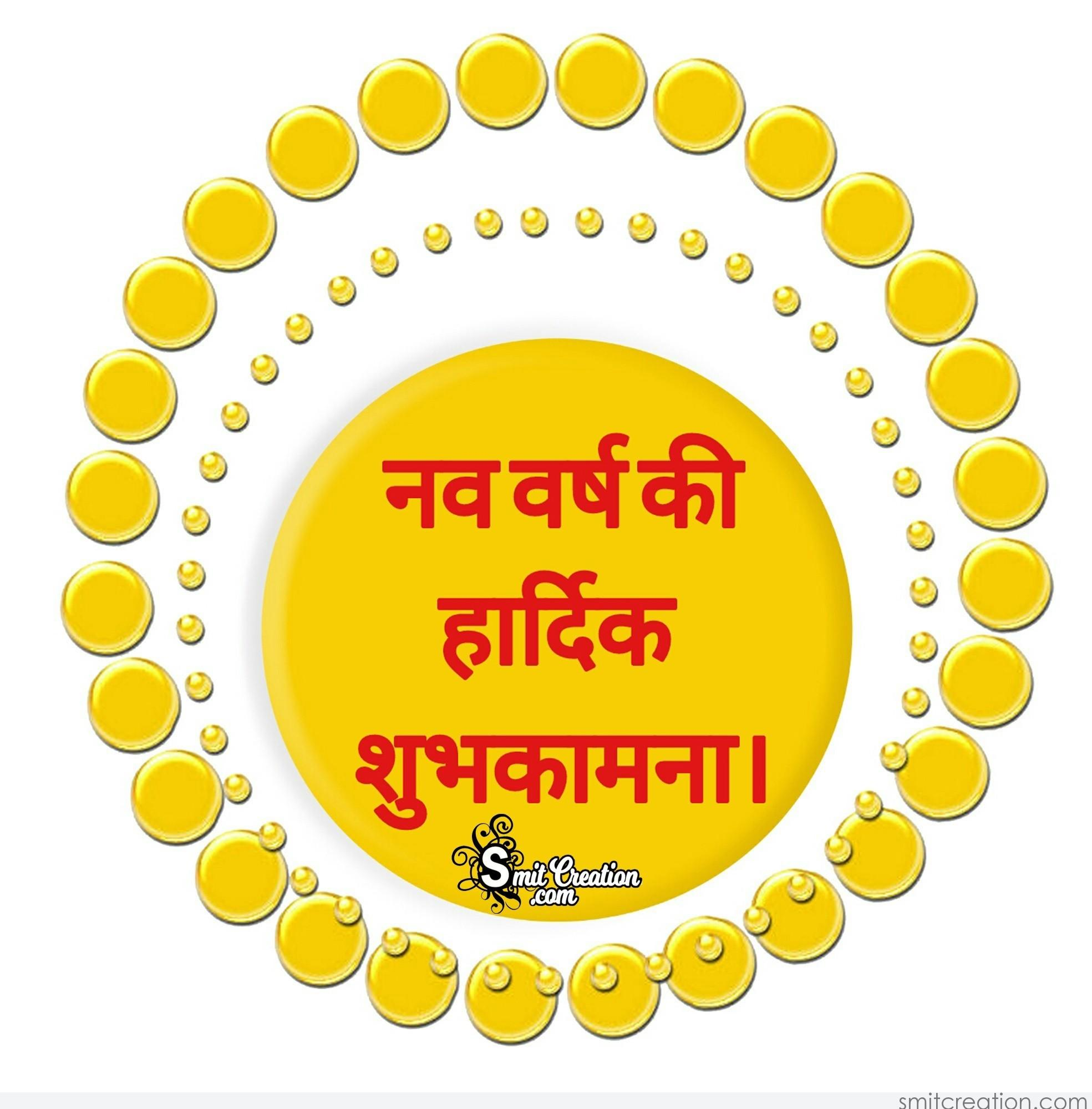 New Year Wishes In Hindi Pictures And Graphics
