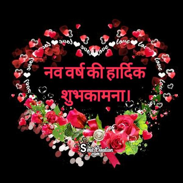 Nav Varsh Ki Hardik Shubhkamnaye