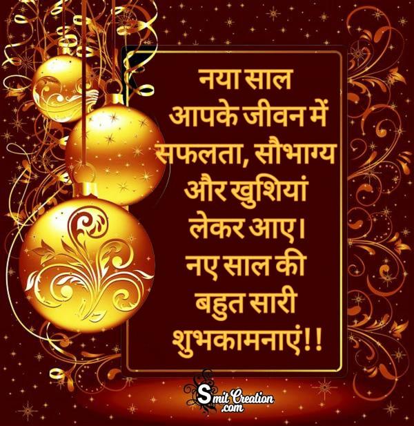 Naye Saal Ki Bahut Sari Shubhkamnaye