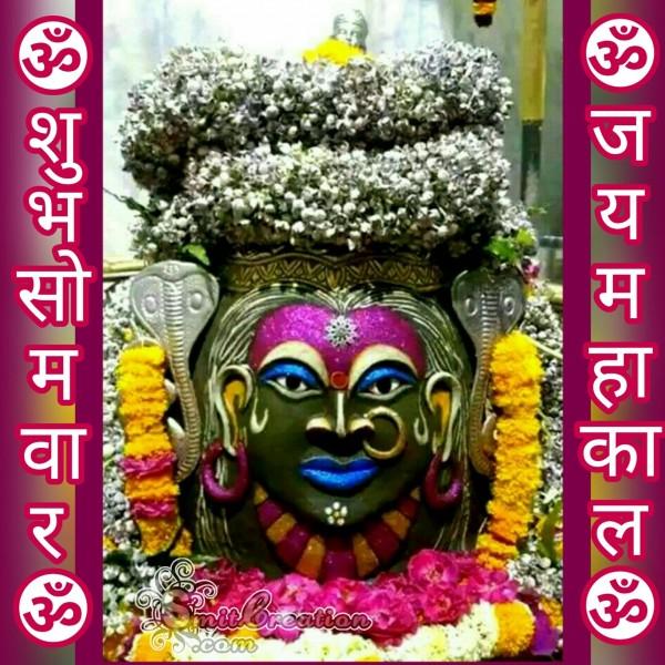Suprabhat Jai Mahakal