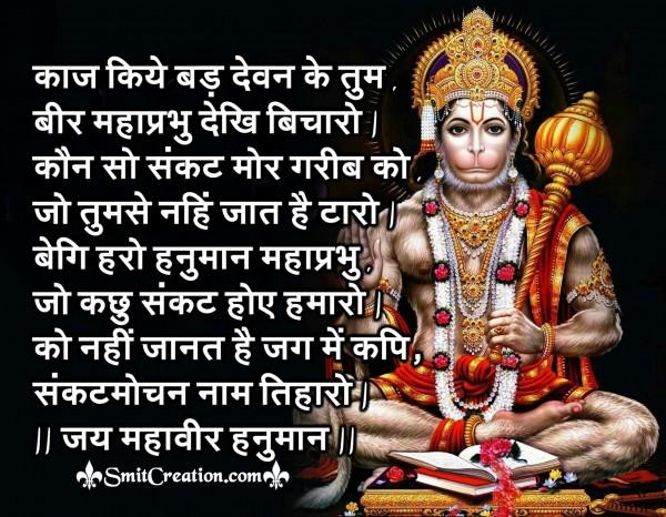 Jai Mahavir Hanuman