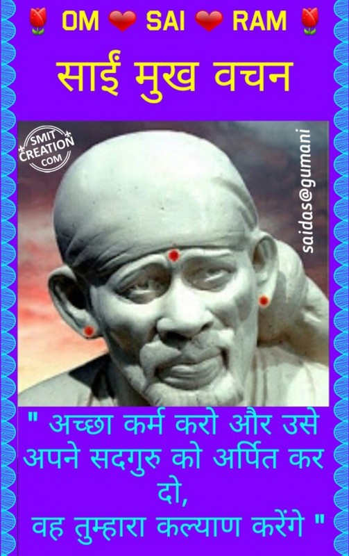 Sai Mukh Vachan