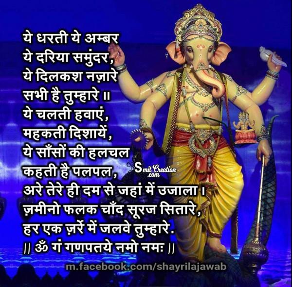 Ganesha Shayari Image – Om Gam Ganpatye Namo Namah