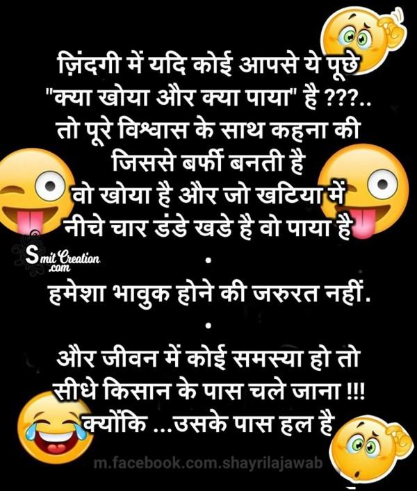 Zindgi Me Kya Khoya Aur Kya Paya Hai