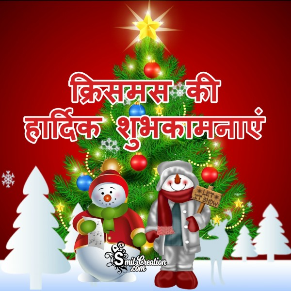Merry  Christmas Wishes Hindi