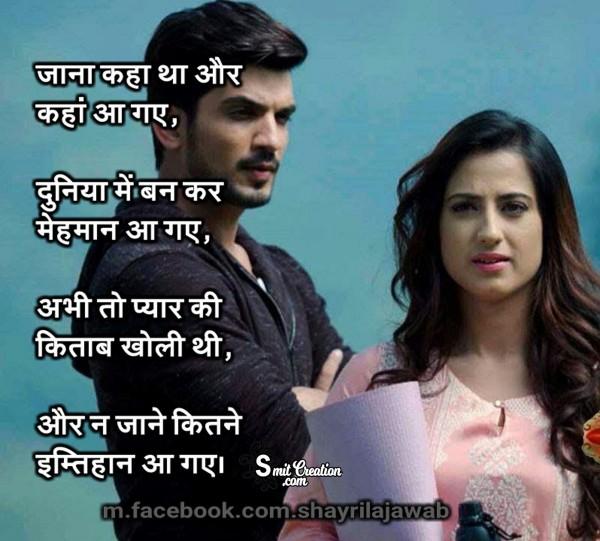Jana Kaha Tha Aur Kaha Aa Gaye