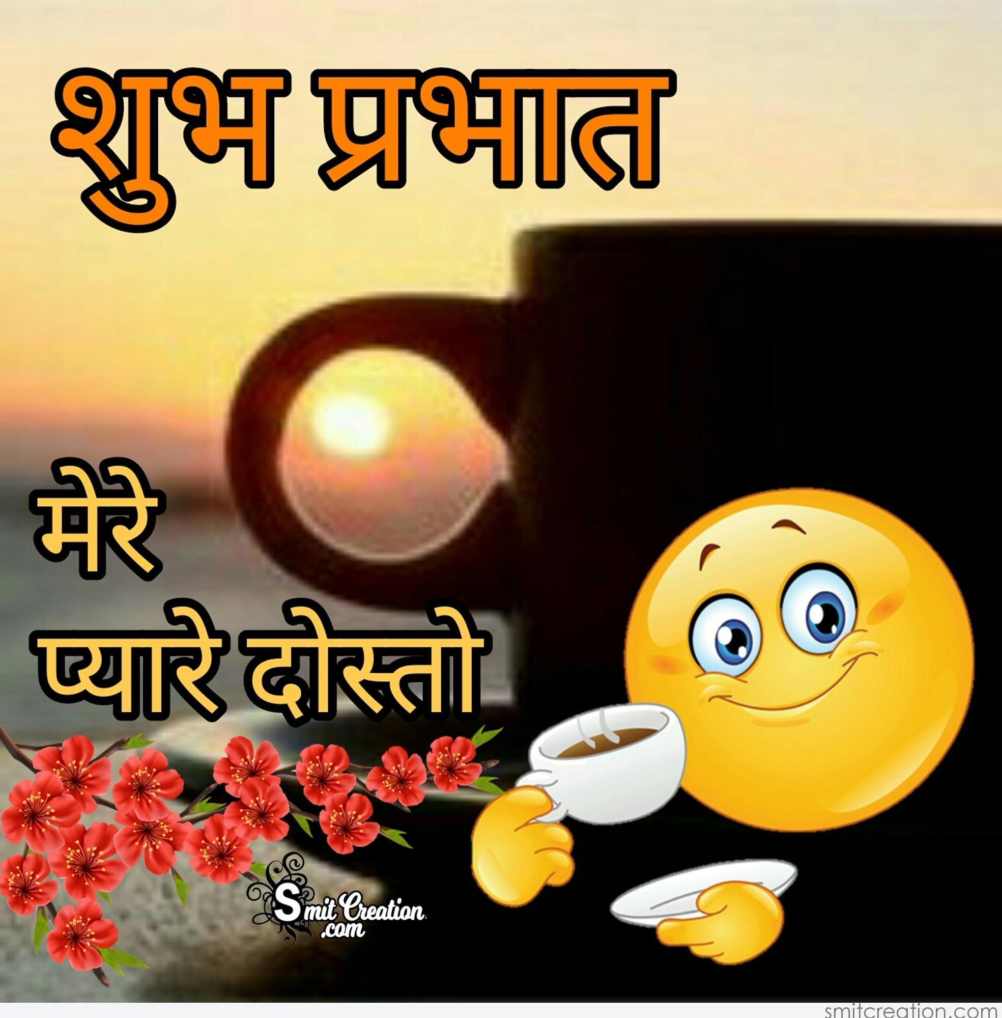 Shubh prabhat hindi pictures and graphics smitcreation download image kristyandbryce Images