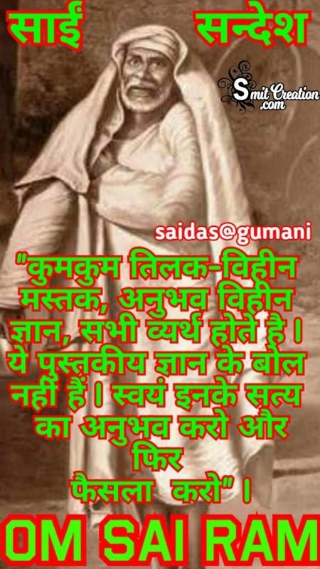 Shirdi Sai Sandesh No. 15