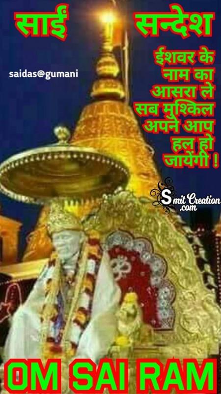 Shirdi Sai Sandesh No. 16