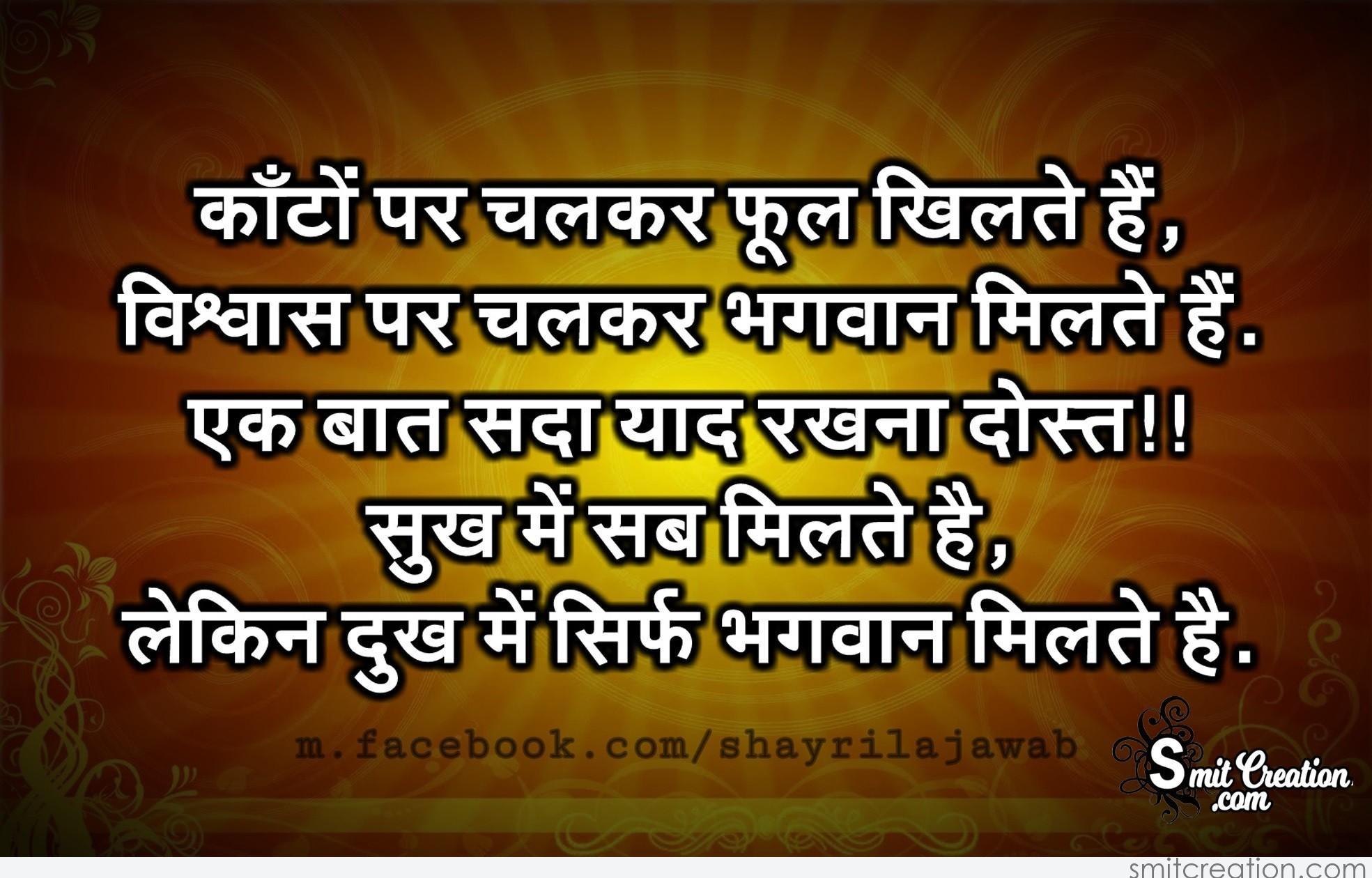 Ishwar Shayari (ईश्वर शायरी) Images ...