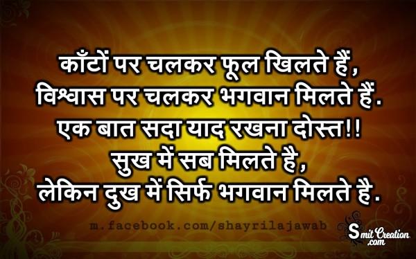 Dukh Me Sirf Bhagwan Milte Hai