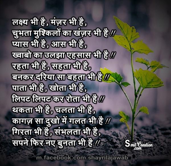 Sapne Fir Naye Bunta Bhi Hai