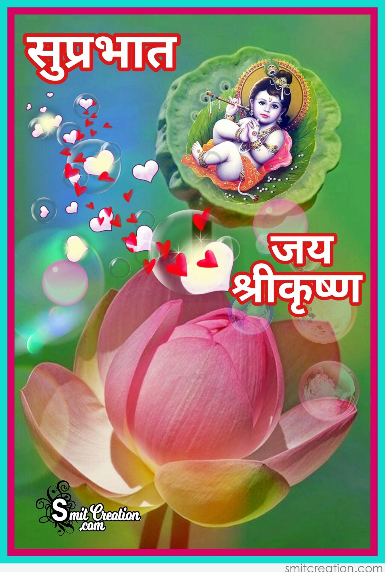 Suprabhat God Images Pictures and Graphics - SmitCreation