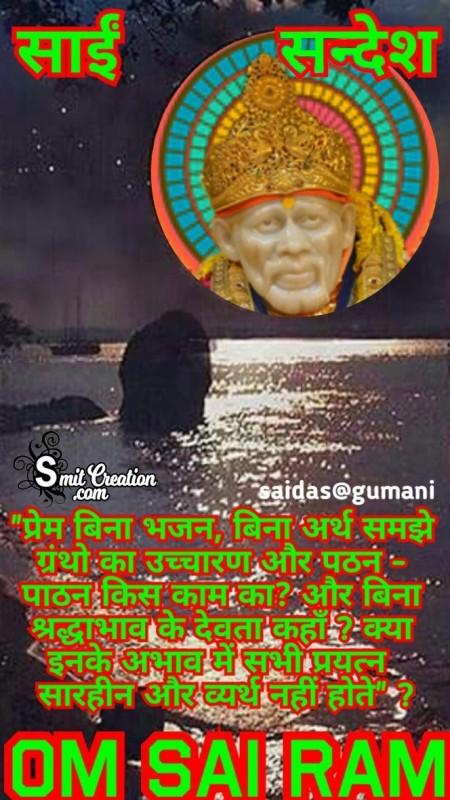 Shirdi Sai Sandesh No. 17