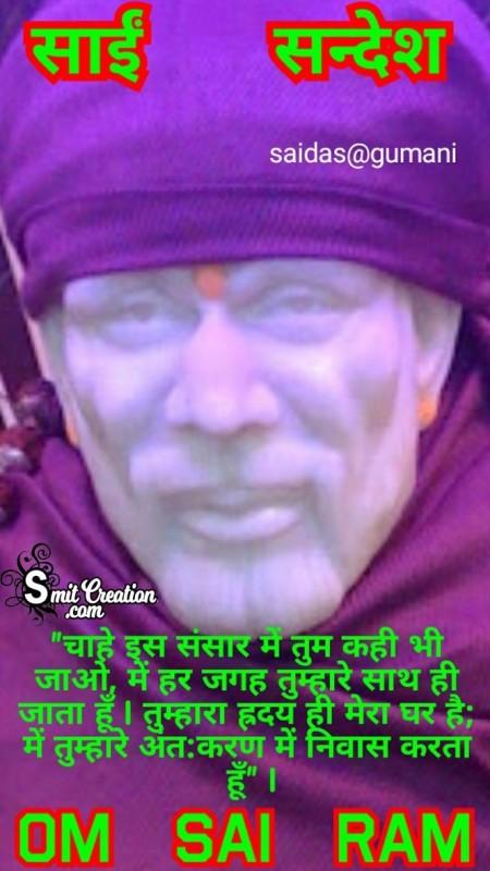 Shirdi Sai Sandesh No. 18