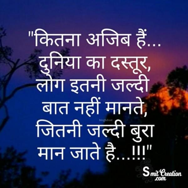 Kitna Ajeeb Hai Dastoor Duniya Ka