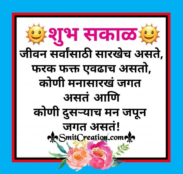 Shubh Sakal – Jivan Saravansathi Sarkhech Aste