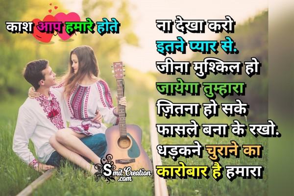 Na Dekha Karo Itne Pyar Se