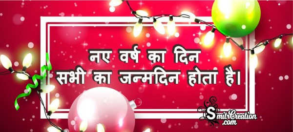 New Year Quote In Hindi No.1