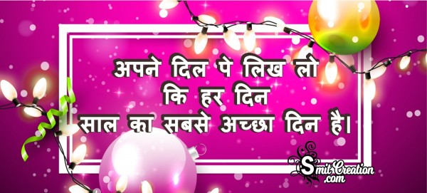 New Year Quote In Hindi No.2