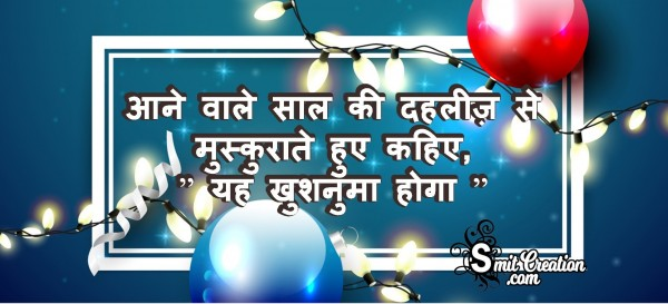 New Year Quote In Hindi No.3