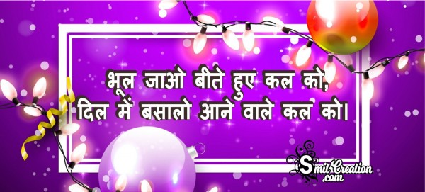 New Year Quote In Hindi No.4