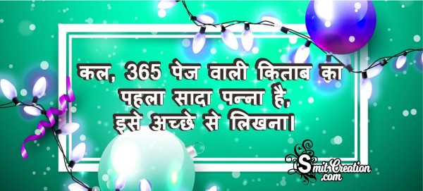 New Year Quote In Hindi No.5
