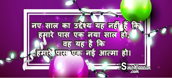 New Year Quote In Hindi No.6