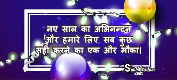 New Year Quote In Hindi No.7