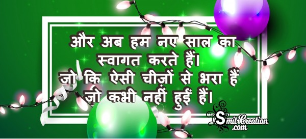 New Year Quote In Hindi No.8