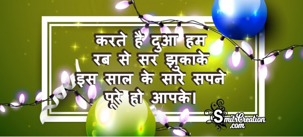 New Year Quote In Hindi No.9