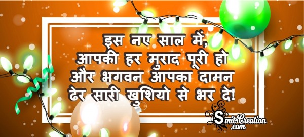 New Year Quote In Hindi No.10