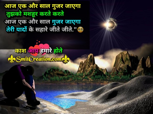 Aaj Ek Aur Saal Gujar Gaya
