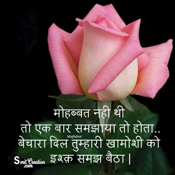 Bechara Dil Tumhari Khamoshi Ko Ishq Samaz Baitha