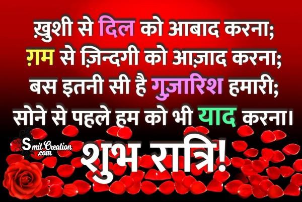 Shubh Ratri – Sone Se Pahle Hum Ko Bhi Yad Karna