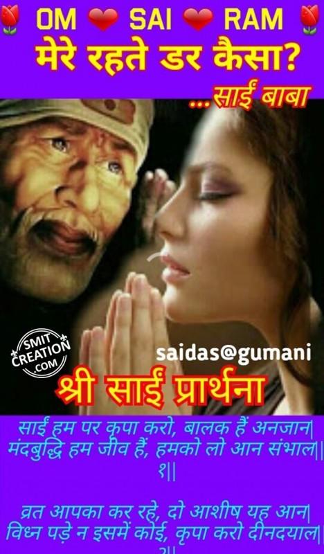 Shri Sai Prathana