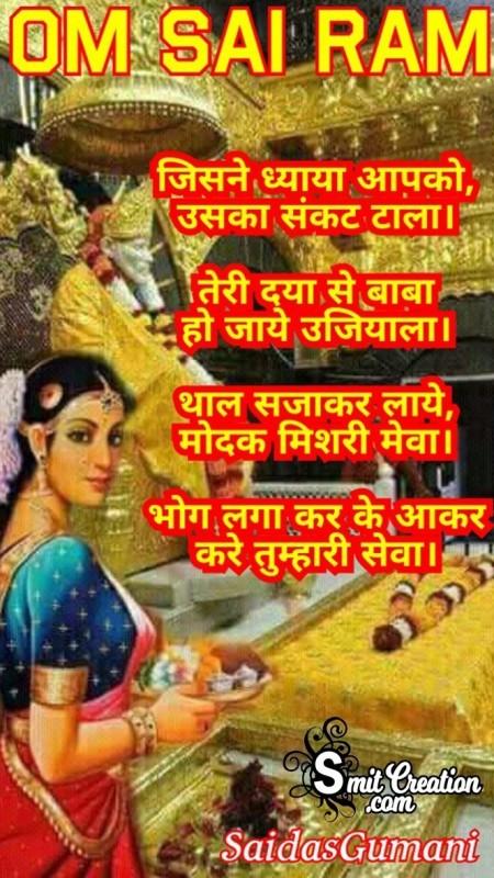 Jisne Dhyaya Aapko Uska Sankat Tala