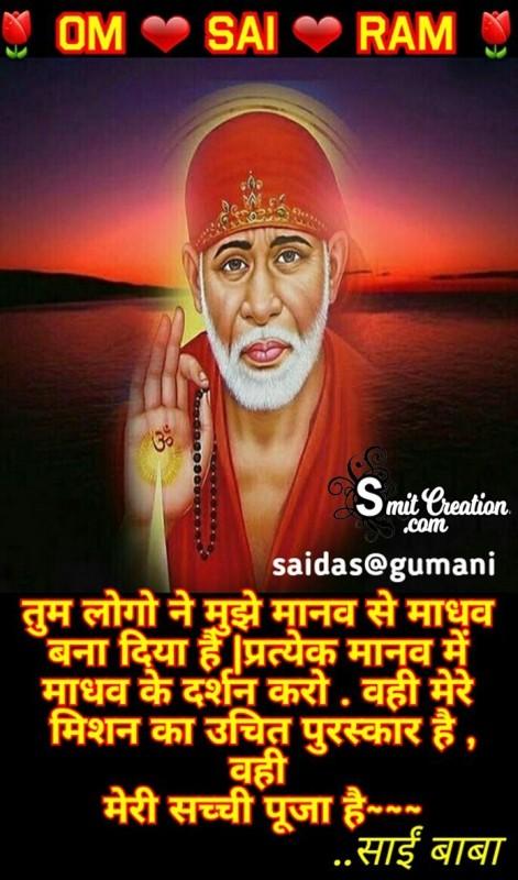 Om Sai Ram – Tum Logo Ne Muze manav Se Madhav Bana Diya