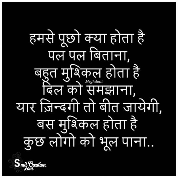 Bahut Mushkil Hota Hai Dil Ko Samzana