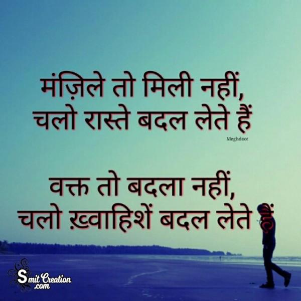 Vakt To Badla Nahi Chalo Khwahishe Badal Lete