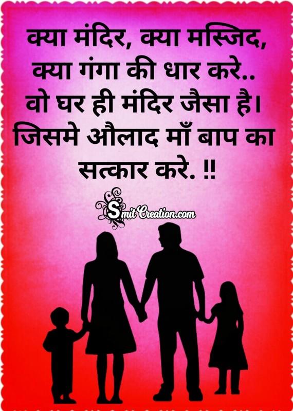 Parivar Hindi Suvichar